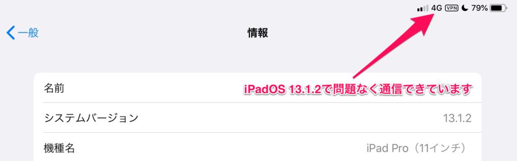 iPadOS 13.1.2で問題なく動いています