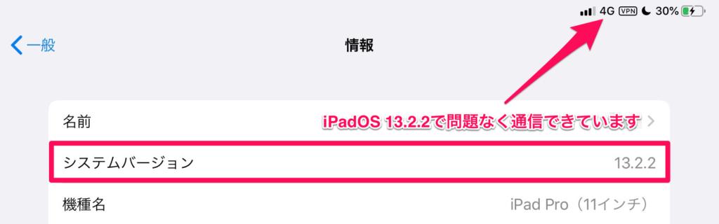 iPadOS 13.2.2で問題なく通信できています