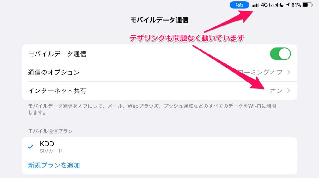iPadOS 13.1.2でテザリングも問題なく動いています