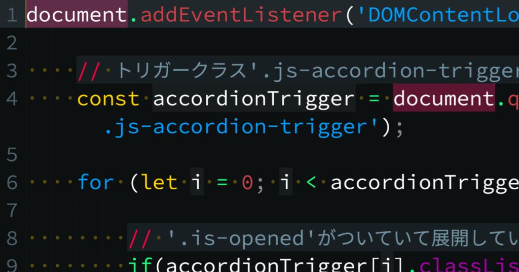 ネイティブのJavaScript(脱jQuery)でアコーディオンメニューを実装するサンプル