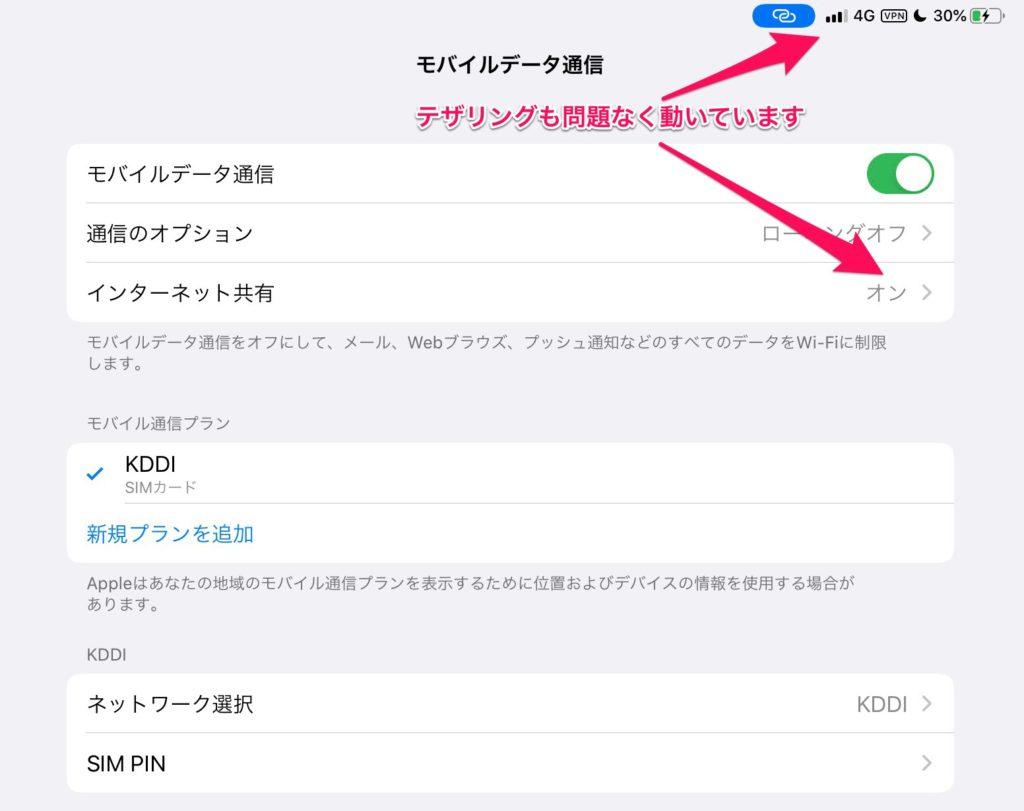 iPadOS 13.2.2でテザリングも問題なく動いています