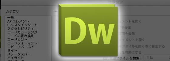 Dw setting