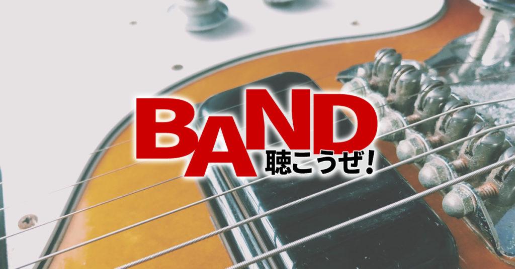 バンド聴こうぜ!