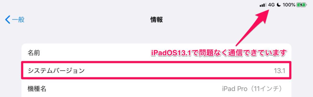 iPadOS 13.1で問題なく通信できています