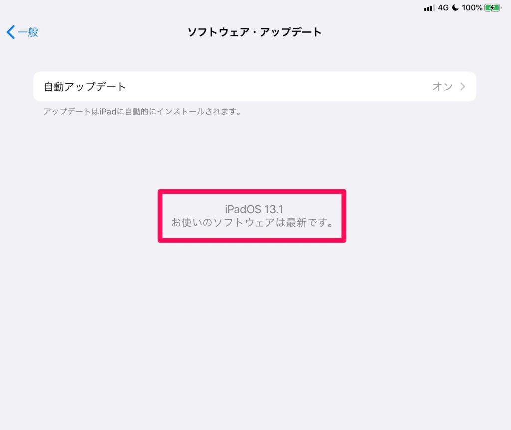 ソフトウェアアップデートでiPadOS 13.1にアップデート