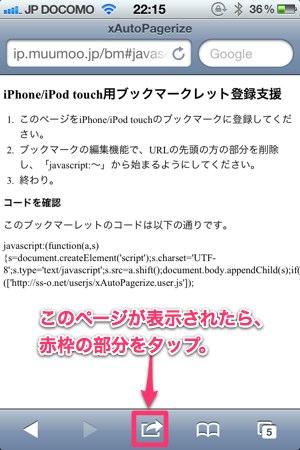 Iphone autopagerize
