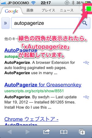 Iphone autopagerize