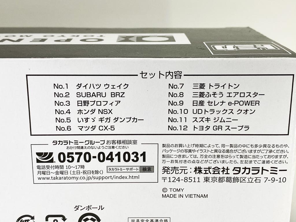 東京モーターショー2019 開催記念トミカ 12台セット セット内容